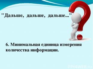 7. Вирусов бояться – в Интернет не ходить.