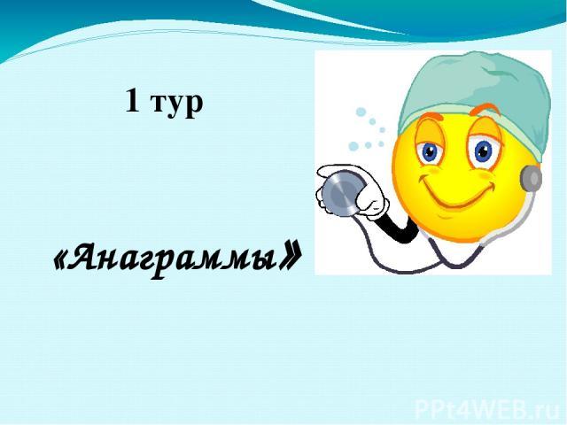 1 тур «Анаграммы»