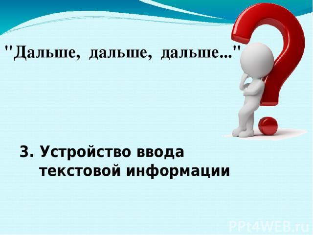 3. Устройство ввода текстовой информации