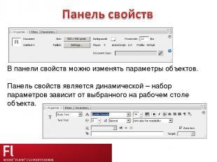В панели свойств можно изменять параметры объектов. Панель свойств является дина