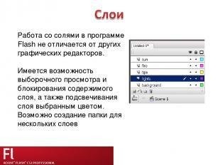 Работа со солями в программе Flash не отличается от других графических редакторо