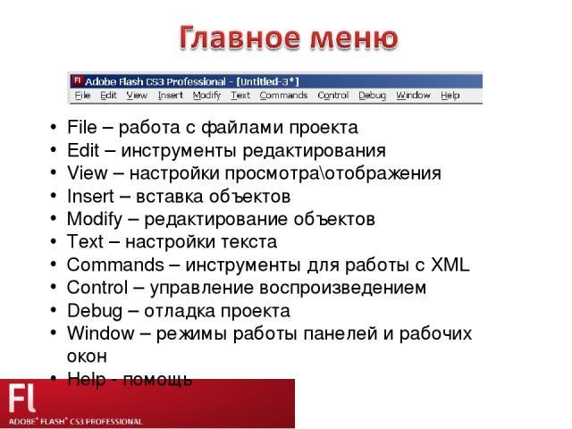 File – работа с файлами проекта Edit – инструменты редактирования View – настройки просмотра\отображения Insert – вставка объектов Modify – редактирование объектов Text – настройки текста Commands – инструменты для работы с XML Control – управление …