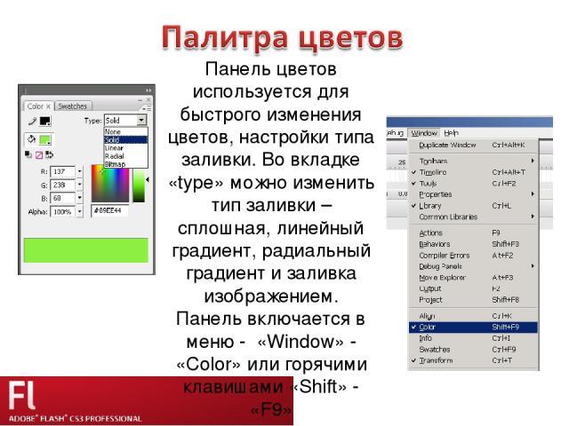 Панель цветов используется для быстрого изменения цветов, настройки типа заливки. Во вкладке «type» можно изменить тип заливки – сплошная, линейный градиент, радиальный градиент и заливка изображением. Панель включается в меню - «Window» - «Color» и…
