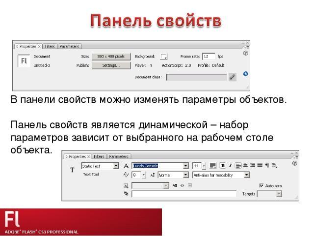 В панели свойств можно изменять параметры объектов. Панель свойств является динамической – набор параметров зависит от выбранного на рабочем столе объекта.
