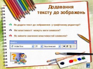 Додавання тексту до зображень Як додати текст до зображення у графічному редакто