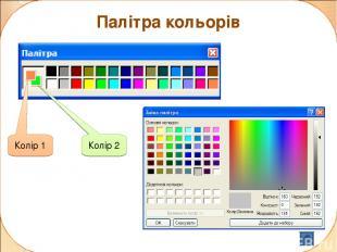 Палітра кольорів Колір 1 Колір 2
