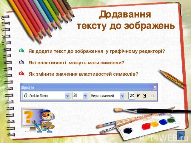 Додавання тексту до зображень Як додати текст до зображення у графічному редакторі? Які властивості можуть мати символи? Як змінити значення властивостей символів?