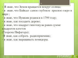 - Я знаю, что Земля вращается вокруг солнца; я знаю, что Байкал- самое глубокое