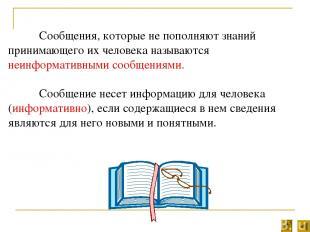 Сообщения, которые не пополняют знаний принимающего их человека называются неинф