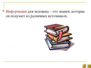 Информация для человека – это знания, которые он получает из различных источнико