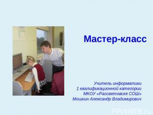 Мастер-класс Учитель информатики 1 квалификационной категории МКОУ «Рассветовскя