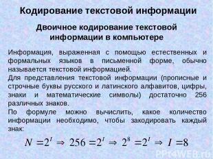 Информация, выраженная с помощью естественных и формальных языков в письменной ф