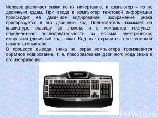 Человек различает знаки по их начертанию, а компьютер – по их двоичным кодам. Пр