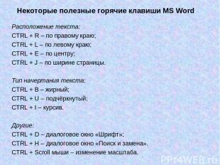 Некоторые полезные горячие клавиши MS Word Расположение текста: CTRL + R – по пр
