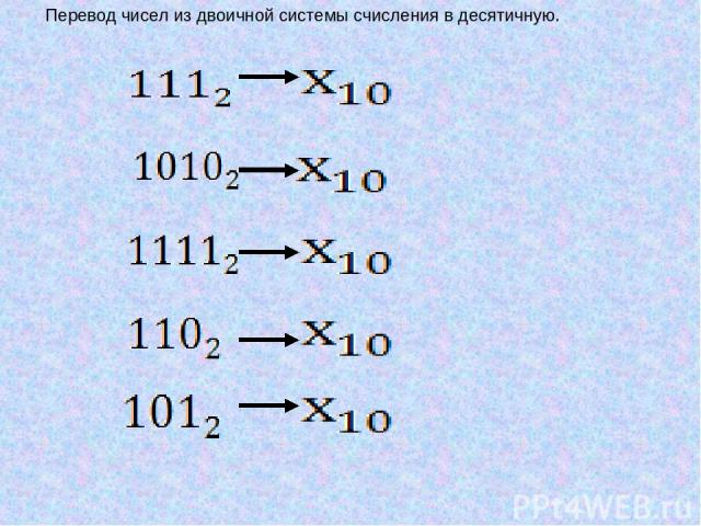 Перевод чисел из двоичной системы счисления в десятичную.