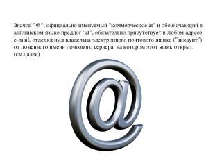 """Значок """"@"""", официально именуемый """"коммерческое at"""" и обозначающий в английском я"""