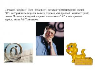 """В России """"собакой"""" (или """"собачкой"""") называют компьютерный значок """"@"""", который ис"""