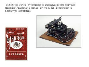 """В 1885 году значок """"@"""" появился на клавиатуре первой пишущей машинки """"Ундервуд"""","""