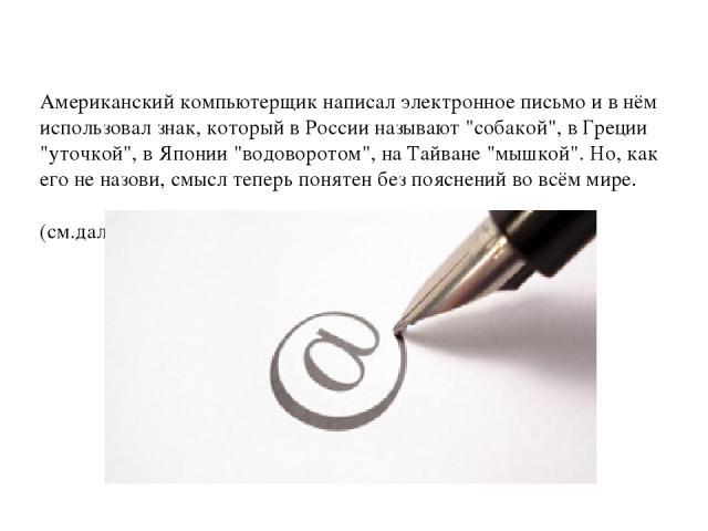 Американский компьютерщик написал электронное письмо и в нём использовал знак, который в России называют