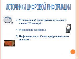 Музыкальный проигрыватель компакт-дисков (CD-плеер). Мобильные телефоны. Цифровы