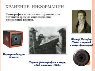ХРАНЕНИЕ ИНФОРМАЦИИ Фотография позволила сохранить для потомков зримые свидетель