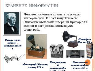 ХРАНЕНИЕ ИНФОРМАЦИИ Человек научился хранить звуковую информацию. В 1877 году То