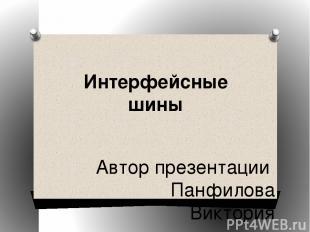 Интерфейсные шины Автор презентации Панфилова Виктория