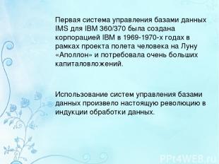 Первая система управления базами данных IMS для IBM 360/370 была создана корпора