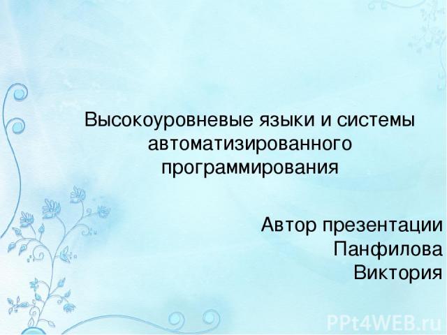 Высокоуровневые языки и системы автоматизированного программирования Автор презентации Панфилова Виктория