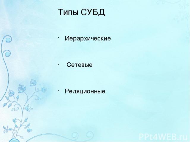 Типы СУБД Иерархические Сетевые Реляционные