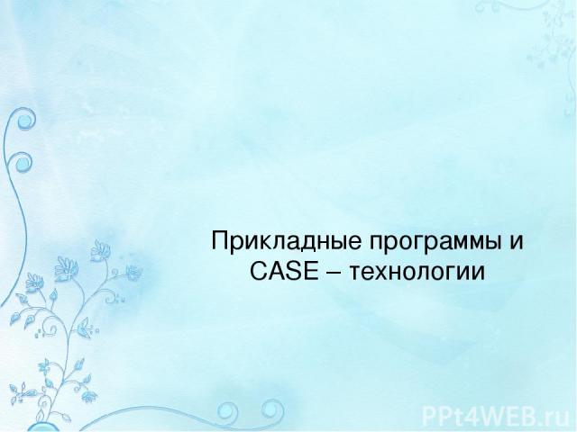 Прикладные программы и CASE – технологии