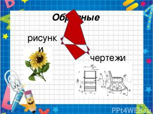 Образные рисунки чертежи Информационные модели представляют объекты и процессы в