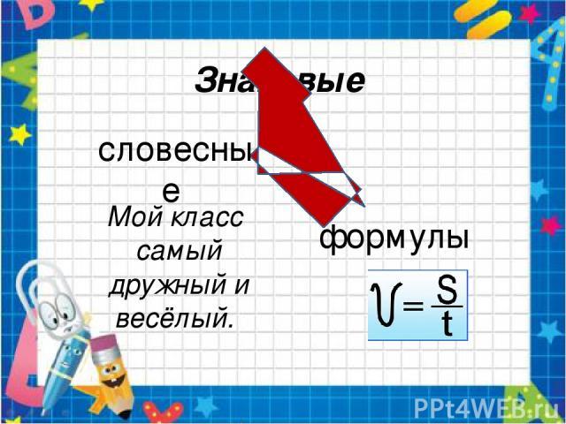 Знаковые словесные Мой класс самый дружный и весёлый. формулы Знаковые информационные модели строятся с использованием различных языков (знаковых систем). Знаковая информационная модель может быть представлена в форме текста на естественном языке ил…