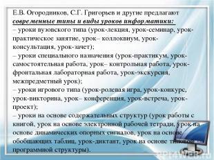 Е.В. Огородников, С.Г. Григорьев и другие предлагают современные типы и виды уро