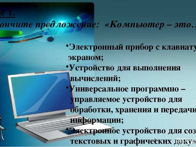 Электронный прибор с клавиатурой и экраном; Устройство для выполнения вычислений; Универсальное программно – управляемое устройство для обработки, хранения и передачи информации; Электронное устройство для создания текстовых и графических документов…