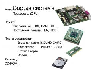 Состав системного блока Материнская плата: Процессор. (CPU) Память: Оперативная