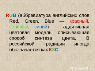 RGB (аббревиатура английских слов Red, Green, Blue — красный, зелёный, синий) —