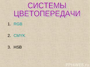 RGB CMYK HSB