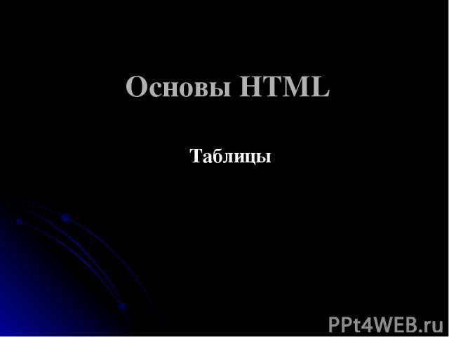 Основы HTML Таблицы