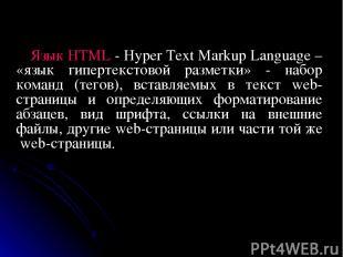 Язык HTML - Hyper Text Markup Language – «язык гипертекстовой разметки» - набор