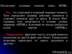 Рассмотрим основные понятия языка HTML. Тег - это стартовый и конечный маркеры э