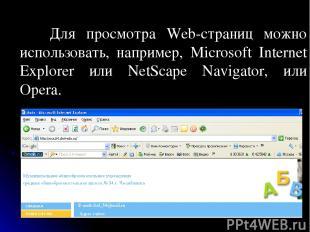Для просмотра Web-страниц можно использовать, например, Microsoft Internet Explo