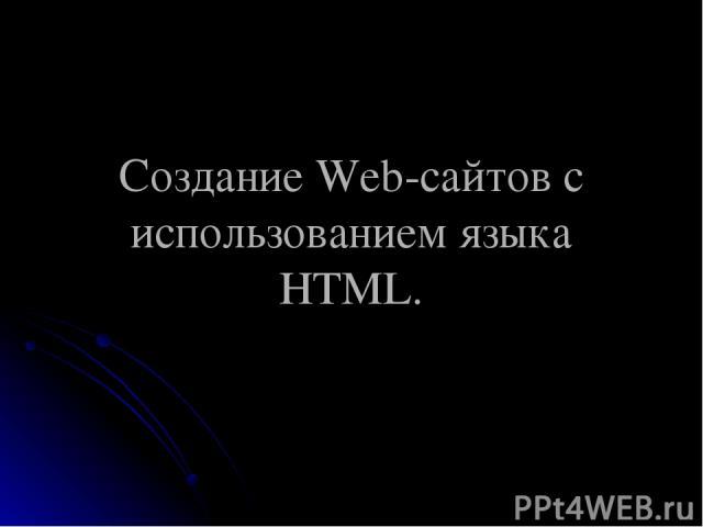 Создание Web-сайтов с использованием языка HTML.