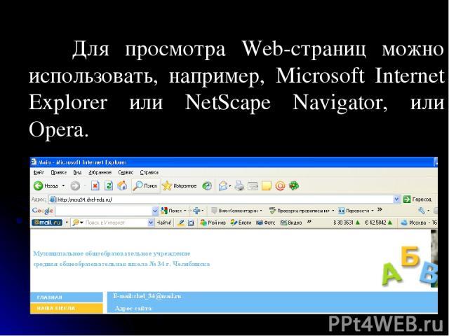 Для просмотра Web-страниц можно использовать, например, Microsoft Internet Explorer или NetScape Navigator, или Opera.