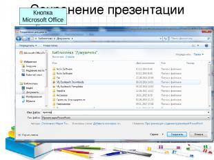 Сохранение презентации Кнопка Microsoft Office