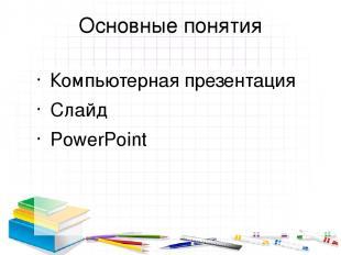 Основные понятия Компьютерная презентация Слайд PowerPoint