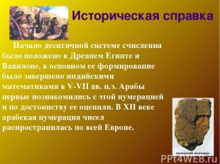 Историческая справка Начало десятичной системе счисления было положено в Древнем