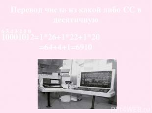 Перевод числа из какой либо СС в десятичную 10001012= 6 5 4 3 2 1 0 1*26+1*22+1*