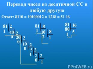 Перевод чисел из десятичной СС в любую другую 81 2 2 1 2 2 2 40 20 10 5 2 1 0 0