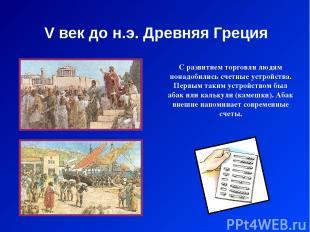 V век до н.э. Древняя Греция С развитием торговли людям понадобились счетные уст